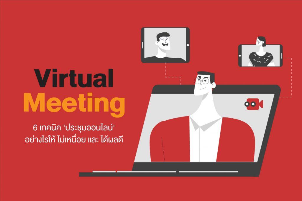 6-tips-to-run-an-effective-online-meeting