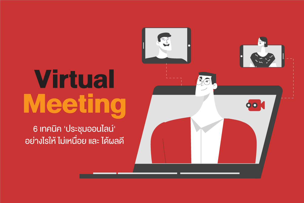6-tips-to-run-an-effective-online-meeting